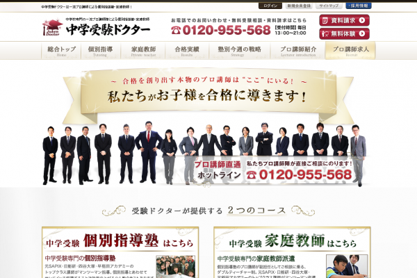 www-chugakujuken-com