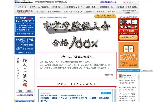 www-chugakujuken-net
