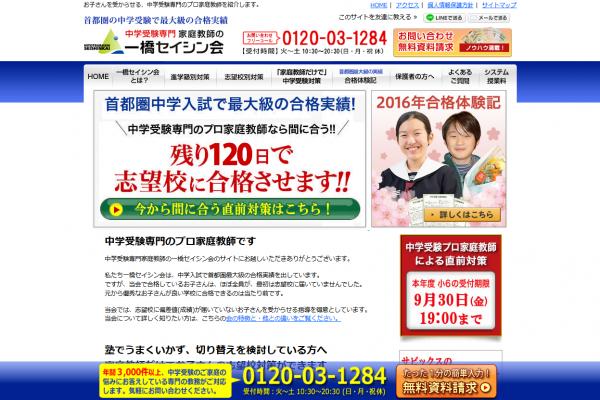 www-hitotsubashi-net
