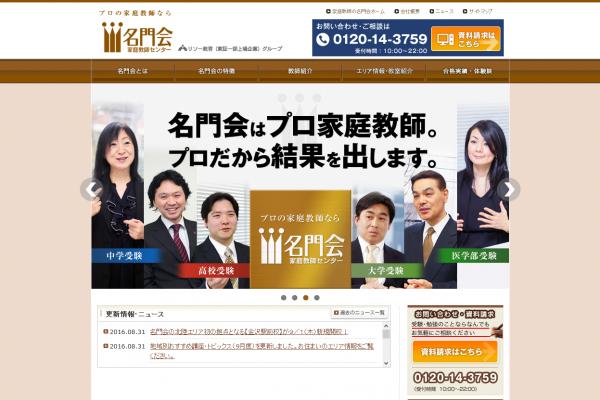 www-meimonkai-co-jp